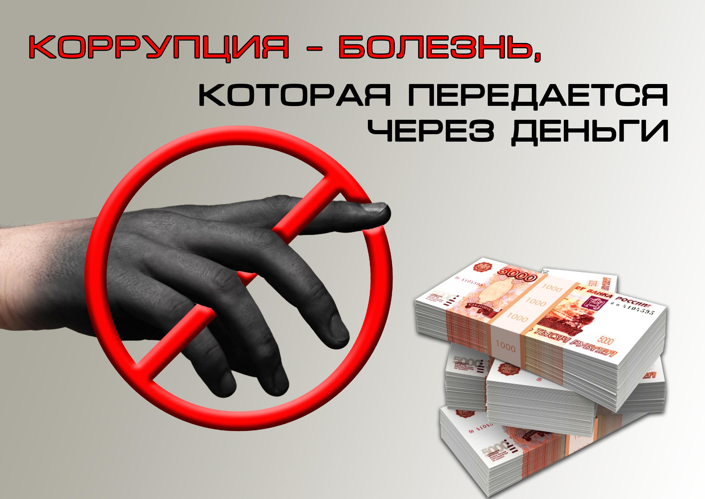 Фото о борьбе с коррупцией